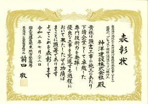 国交省(神洋)賞状