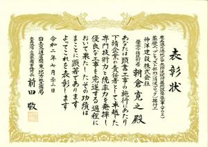 国交省(朝倉)賞状