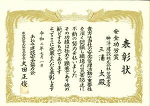 安全功労賞(三浦)あおみ建設㈱20.7.1